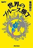世界のブルース横丁 シカゴメンフィスニューオリンズヨーロッパオセアニアアジア日本地球の熱々ブルーススポットをぐるり
