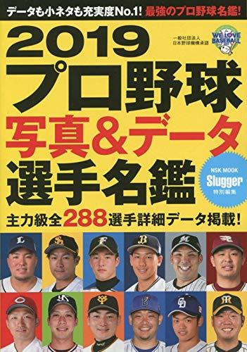 プロ野球写真&データ選手名鑑 2019