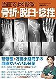 当直でよく診る骨折・脱臼・捻挫《研修医☆万里小路尚子の当直サバイバル日誌》