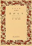 昔がたり―ピエル・ノジエール (岩波文庫 赤 543-2)