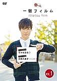 一徹フィルム VOL.1[DVD]