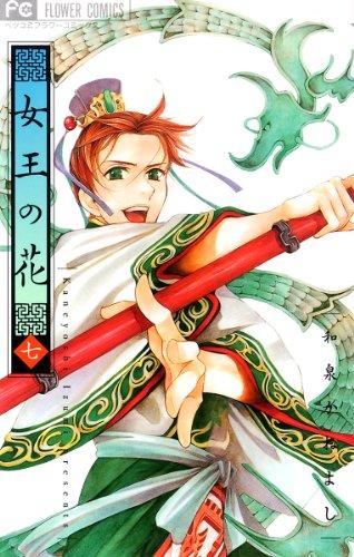 女王の花(7) (フラワーコミックス)の詳細を見る