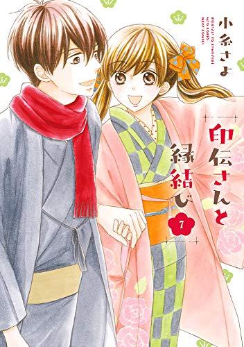 印伝さんと縁結び 7 (ミッシィコミックス)