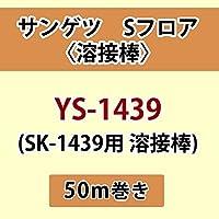 サンゲツ Sフロア 長尺シート用 溶接棒 (SK-1439 用 溶接棒) 品番: YS-1439 【50m巻】