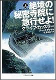 絶境の秘密寺院に急行せよ! (上) (ソフトバンク文庫)