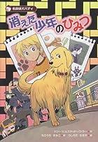 消えた少年のひみつ―名探偵犬バディ〈1〉