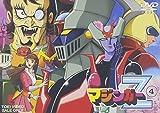 マジンガーZ Vol.4[DVD]