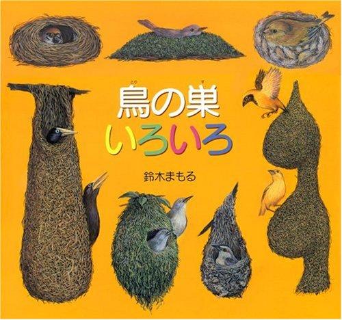 鳥の巣いろいろの詳細を見る