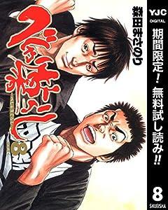 べしゃり暮らし【期間限定無料】 8 (ヤングジャンプコミックスDIGITAL)