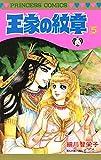 王家の紋章 5 (プリンセス・コミックス)