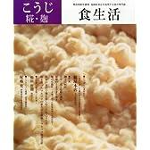 食生活 2013年 06月号 [雑誌]