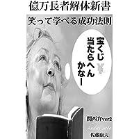 億万長者解体新書:関西弁ver2: 笑って学べる成功法則 億万長者解体新書:関西弁シリーズ