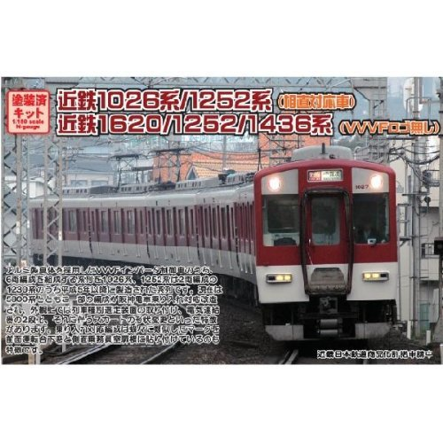 Nゲージ 1116T 近鉄1026系 (相直対応車) 6輛トータルセット (塗装済車両キット)