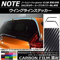 AP ウイングラインステッカー カーボン調 ニッサン ノート/ノートe-power E12系 前期/後期 2012年09月~ ブルー AP-CF3301-BL 入数:1セット(4枚)