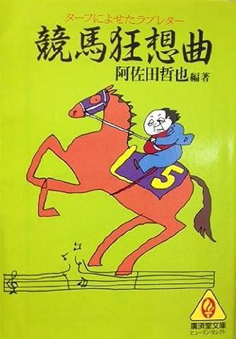 競馬狂想曲―ターフによせたラブレター (広済堂文庫―ヒューマン・セレクト)