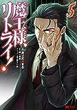 魔王様、リトライ! (5) (モンスターコミックス)
