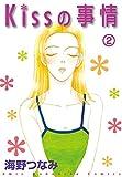 Kissの事情 分冊版(2) チョコレートホリック (なかよしコミックス)