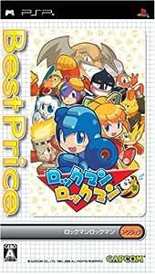 ロックマンロックマン Best Price! - PSP