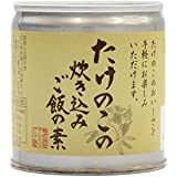 【九州旬食館】 国産 たけのこ の 炊き込みご飯 の素(2合用) 缶詰 8個 セット 九州産 筍 を使用した 炊き込み ご飯