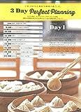 Taiwan guide 24H 画像