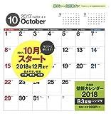 2018年カレンダー壁掛シンプルB3変型 ([カレンダー])