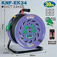 電工ドラム 寒冷地ドラム(屋内型) KNF-EK34 30mアース付 日動工業