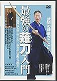 DVD>最強の薙刀入門―武術の精髄がここに! (<DVD>)