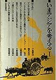 いまアジアを考える (1) (三省堂選書 (116))