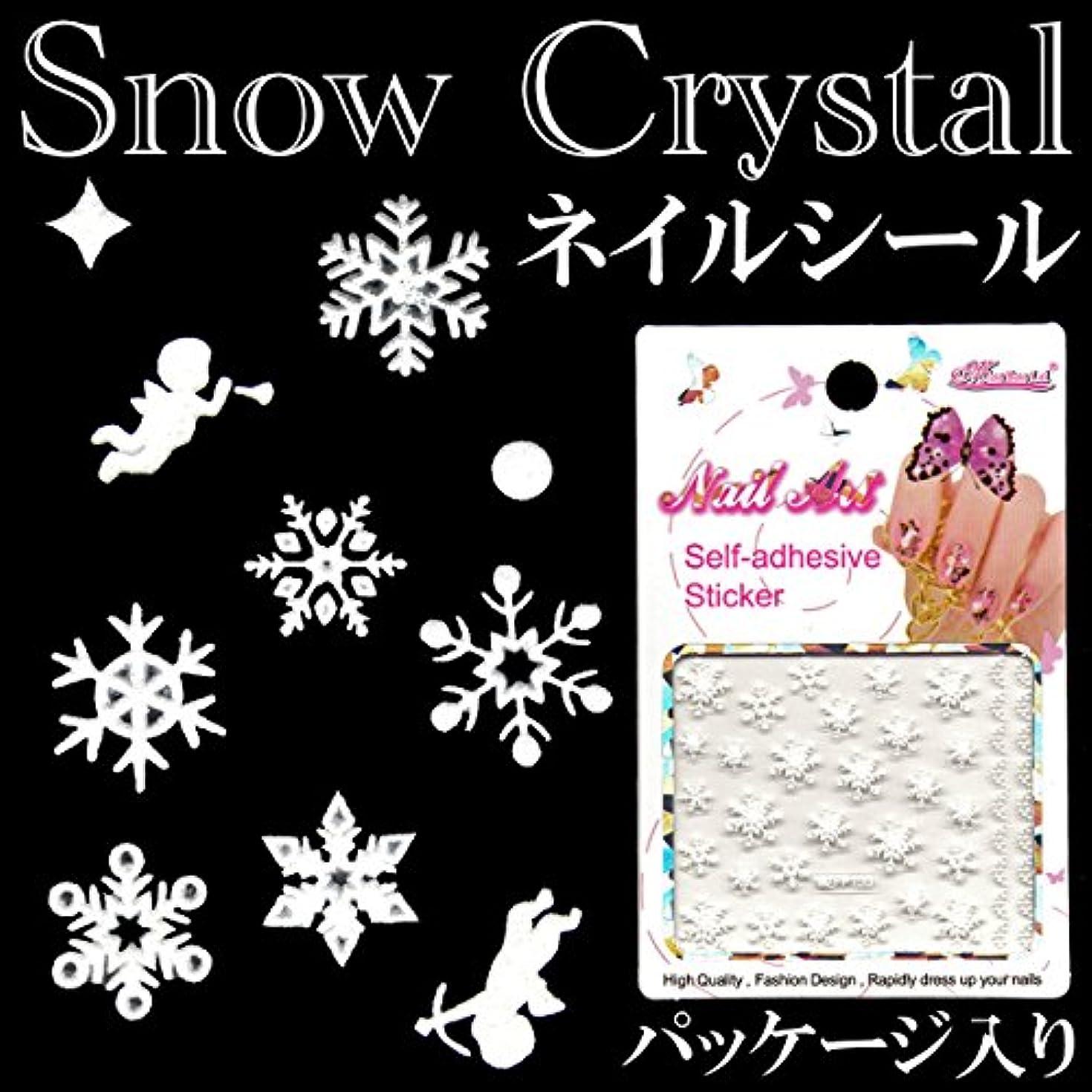 政令無心ハリウッドネイルシール 雪の結晶 24種セット
