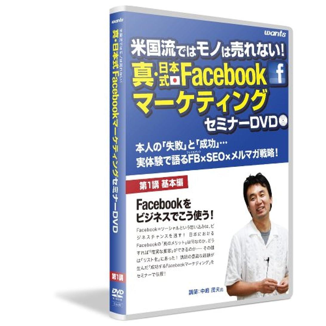 サイバースペース柔和自由真?日本式facebookマーケティングセミナー :DVD講座 第1講「Facebookをビジネスでこう使う! 」