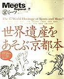 世界遺産をあそぶ京都本 (エルマガmook)