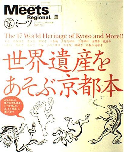世界遺産をあそぶ京都本 (エルマガmook)の詳細を見る