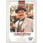 名探偵ポワロ[完全版]Vol.12 [DVD]