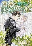 富豪と灰かぶりの花嫁:身分違いの恋に囚われて (ハーレクインコミックス)