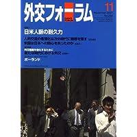 外交フォーラム 2007年 11月号 [雑誌]