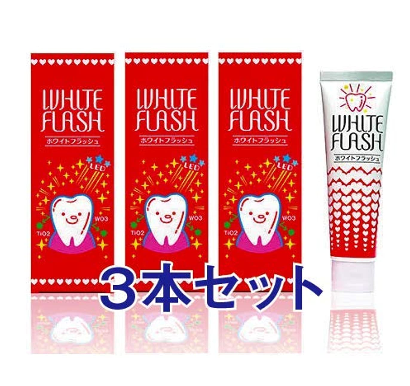 郵便番号自我戸口【3本セット】ホワイトニング歯磨き粉 ホワイトフラッシュ