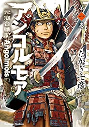 アンゴルモア 元寇合戦記(1) (角川コミックス・エース)