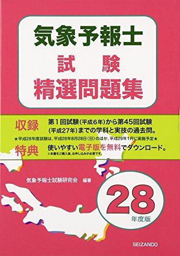 気象予報士試験精選問題集〈平成28年度版〉