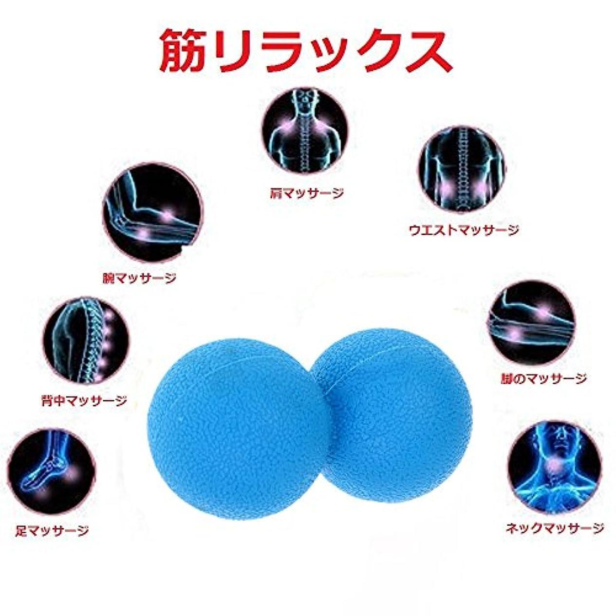 連続的協力エステートZSZBACE マッサージボール ストレッチボール ツボ押しグッズ 健康グッズ 筋膜リリース ピーナッツフィットネスボール 全身リフレッシュボール (ブルー)