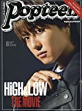 Popteen(ポップティーン) Special Edition EXILE TAKAHIRO 2016年 08 月号 [雑誌]: Popteen 増刊