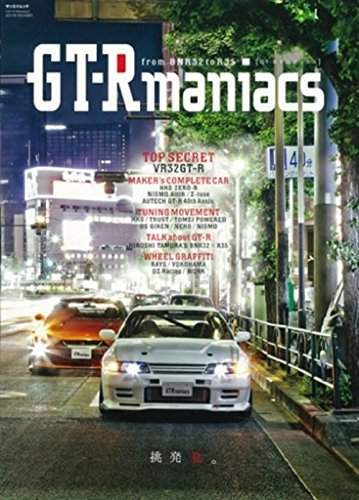 GT-R Maniacs (GT-Rマニアックス)