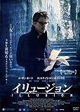 イリュージョン[DVD]