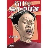 行け! 稲中卓球部(1) (講談社漫画文庫)