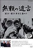 無頼の遺言 棋士・藤沢秀行と妻モト[DVD]