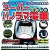 スーパーパノラマ電車 (乗りMONO百科)
