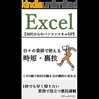 Excel 日々の業務で使える 時短・裏技テクニック: 1秒でも早く帰りたい業務で役立つ裏技満載 Excel教科書