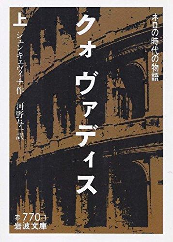 クォヴァディス〈上〉―ネロの時代の物語 (1954年) (岩波文庫)の詳細を見る