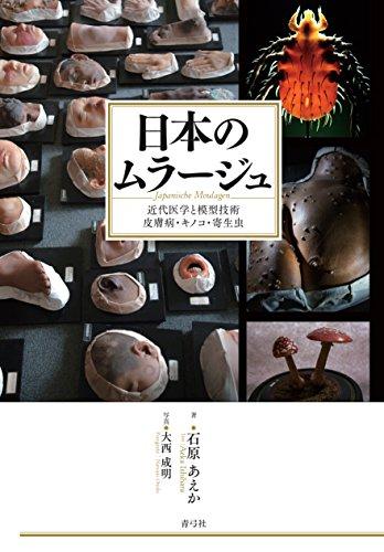 日本のムラージュ 近代医学と模型技術 皮膚病・キノコ・寄生虫