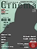 Cinema★Cinema (シネマシネマ) No.63 2016年 6/25号 [雑誌]