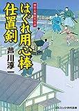 はぐれ用心棒 仕置剣 (コスミック時代文庫)